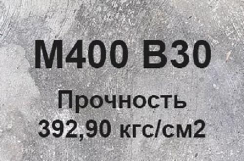 Купить бетон м400 тюмень однородность бетонной смеси это